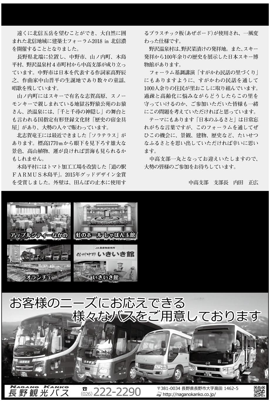 公益社団法人 長野県建築士会